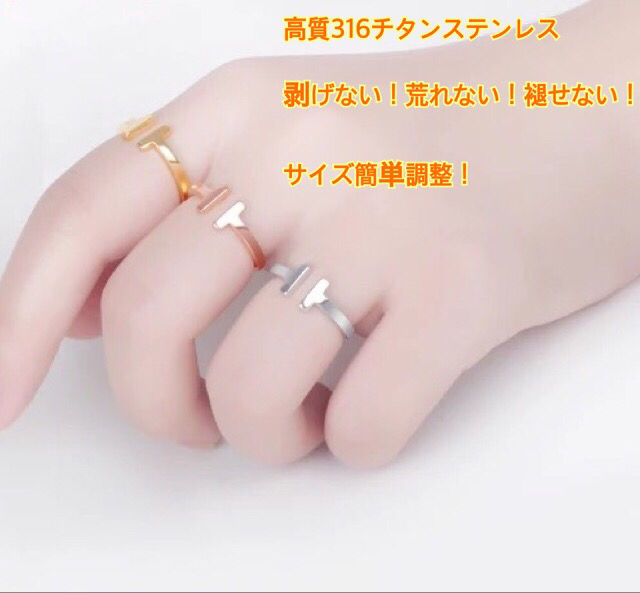 173   3色!可愛いチタンステンレスT字指輪