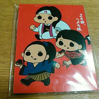 三太郎メモ帳