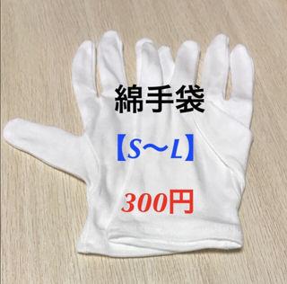 生写真スリーブ用手袋(S~L)