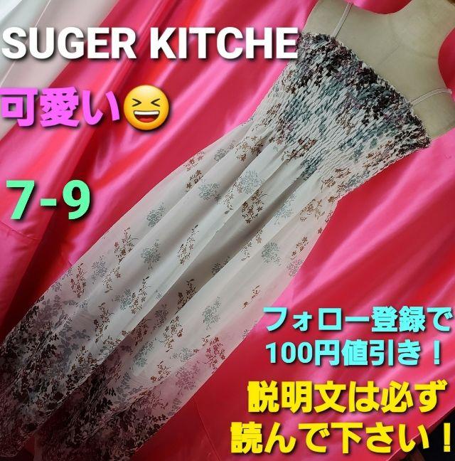 シュガーキッチンマキシ丈ワンピース7-9