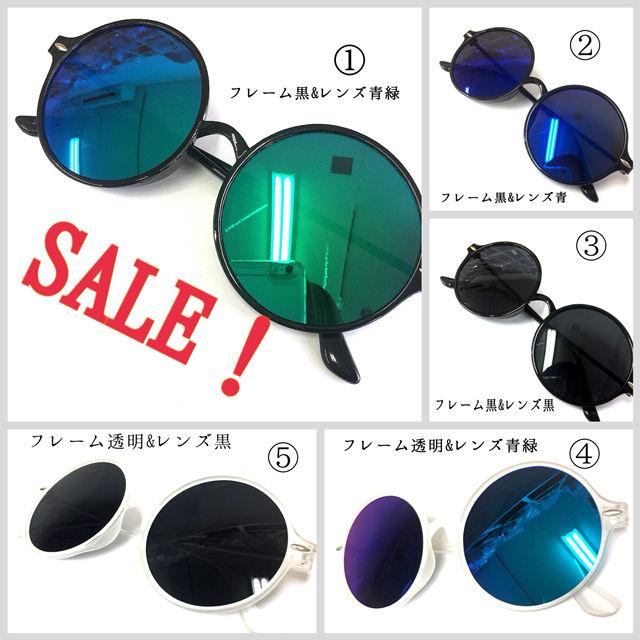 406 処分価格!丸サングラス 丸メガネ ミラーサングラス