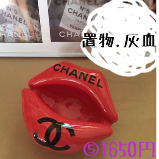 【即購入】唇型置物.灰皿