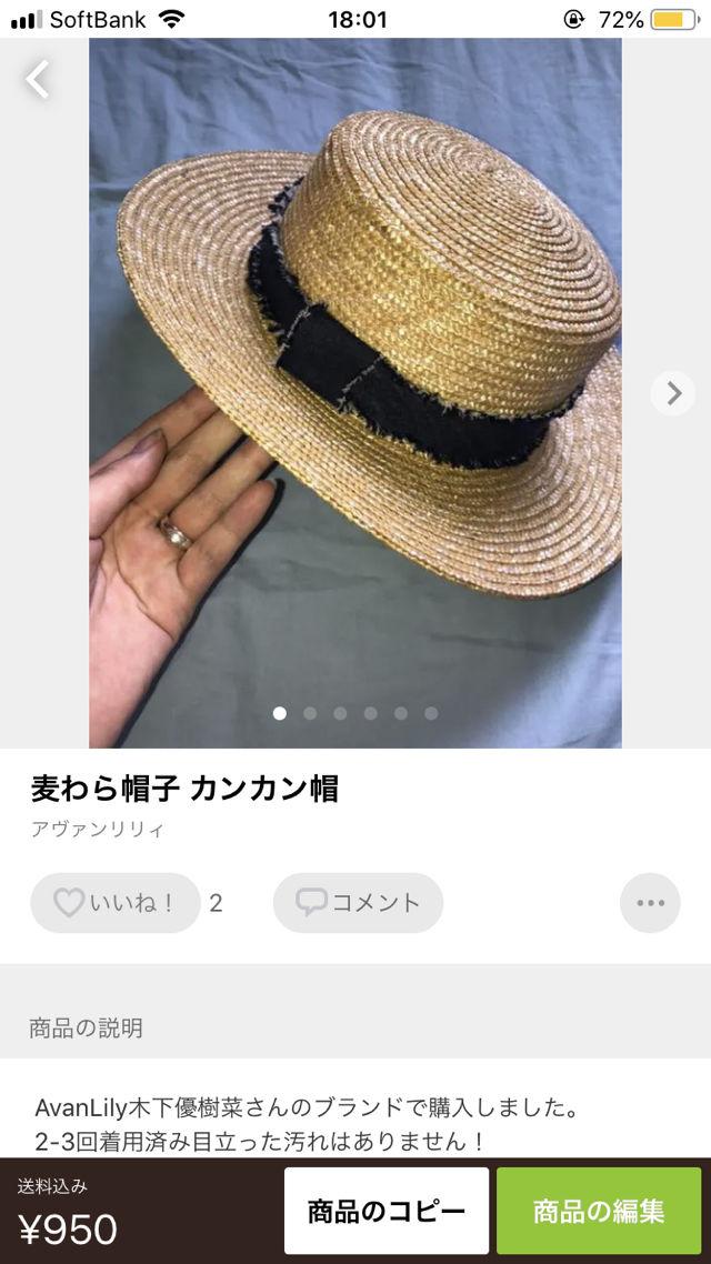麦わら帽子(Avan Lily(アヴァンリリィ) ) - フリマアプリ&サイトShoppies[ショッピーズ]