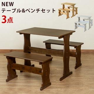 新品ダイニングテーブル&ベンチ