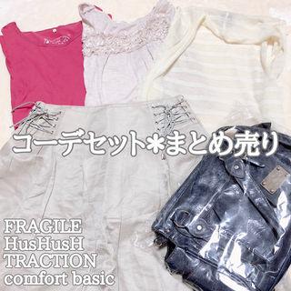 【送料無料】fragile HusHusH コーデセット