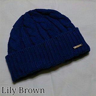 Lily Brownケーブルニット帽