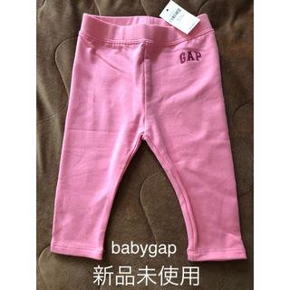 584 babygap スパッツ ズボン 新品未使用