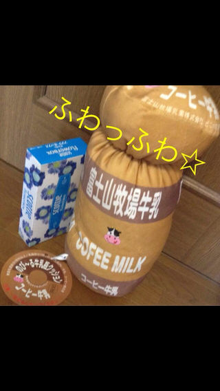 ふわふわ人気のび~る牛乳瓶クッションコーヒー牛乳非売品