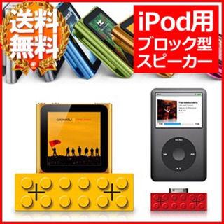 iPodブロック型スピーカー