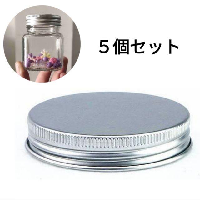 1043 アルミ蓋 キャップ 小瓶 容器 入れ物 予備 5個