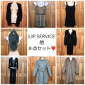 LIP SERVICE  他 8点セット まとめ売り