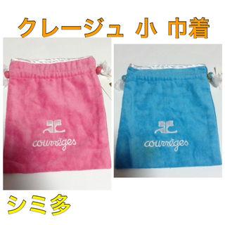 1枚490円 クレージュ 巾着(小)シミ多