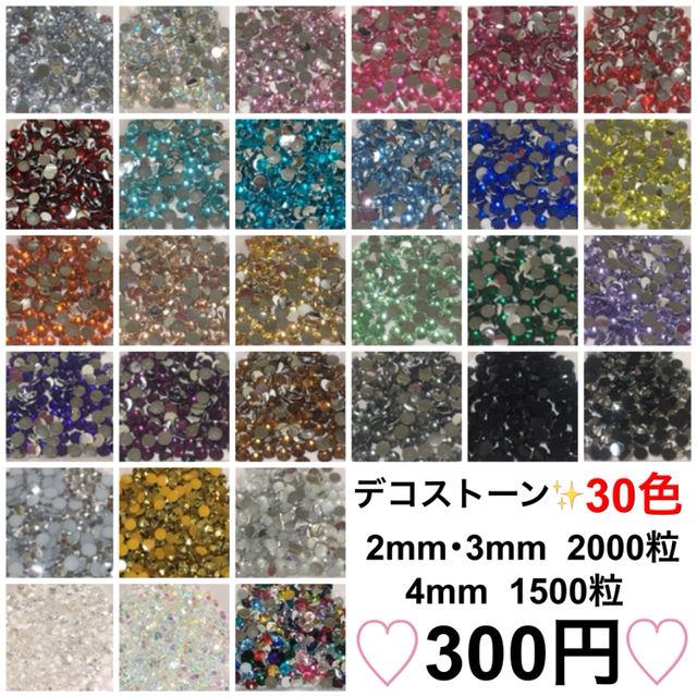 2mm・3mm・4mm約2000粒高分子結晶ストーン - フリマアプリ&サイトShoppies[ショッピーズ]
