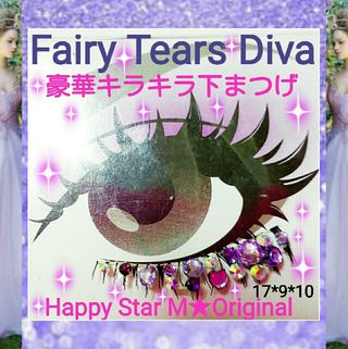 FairyTearsDivaparty下まつげディーバ