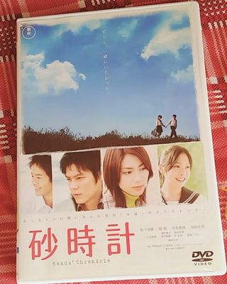 【DVD/砂時計】