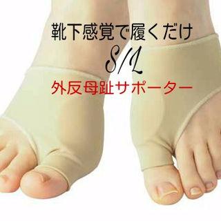 S☆やわらかシリコンパッド外反母趾サポーター