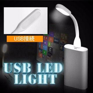 ホワイトUSB_LEDライト