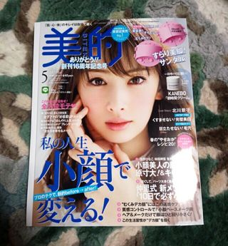 美的*美容雑誌 最新号(北川景子カバー表紙)