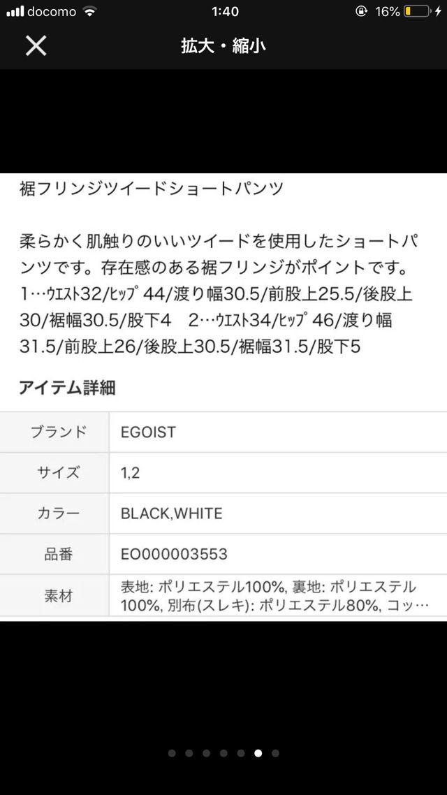 EGOIST可愛いショートパンツ新品タグ付き定価の半額!