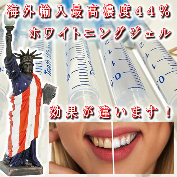 綺麗な白い歯最高濃度44%ホワイトニングジェル