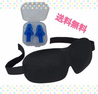 3D立体型睡眠アイマスク 耳栓セット 天然シルク