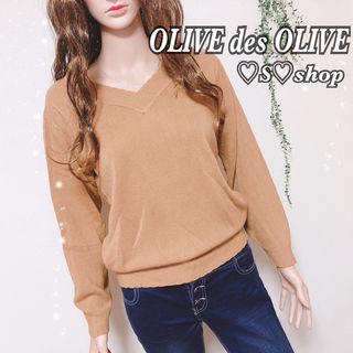 OLIVE des OLIVEキャメルブラウンニット