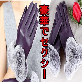 【男ウケ抜群◎】手袋 パープル PUレザー ラビットファー