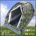 小型テント 迷彩柄 1人用 ソロテント 軽量 コンパクト