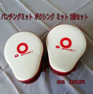 ボクシング ミット 2個セット トレーニング用 (赤白)