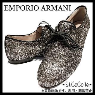 EMPORIO ARMANI グリッター フラット シューズ