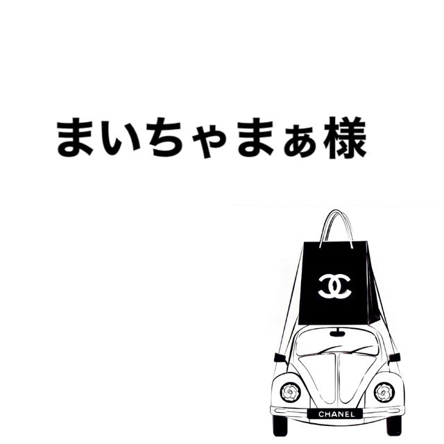 まいちゃまぁ様 - フリマアプリ&サイトShoppies[ショッピーズ]