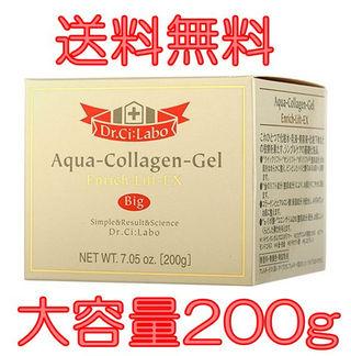 ドクターシーラボ アクアコラーゲンゲル EX 200g 2個