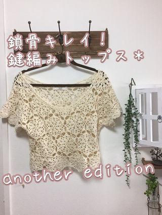 【美品】最終値下げ!アナザーエディション 鍵編み トップス