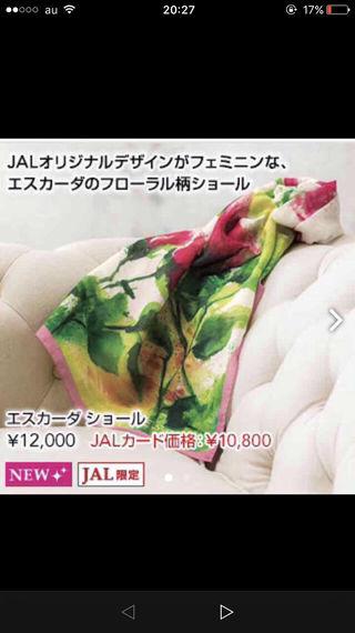 エスカーダ スカーフ ショール