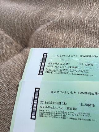 吉本ライブチケット
