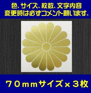 No.2-B 菊紋(70mmx3枚)カッティングステッカー