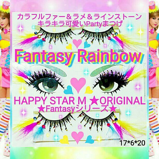 FantasyRainbowpartyまつげレインボー - フリマアプリ&サイトShoppies[ショッピーズ]