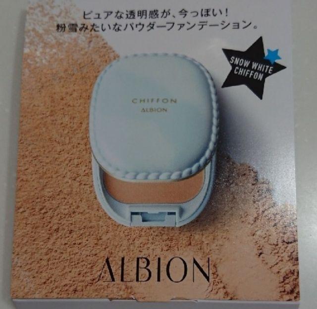 アルビオンスノーホワイトシフォン040サンプル(ALBION(アルビオン) ) - フリマアプリ&サイトShoppies[ショッピーズ]