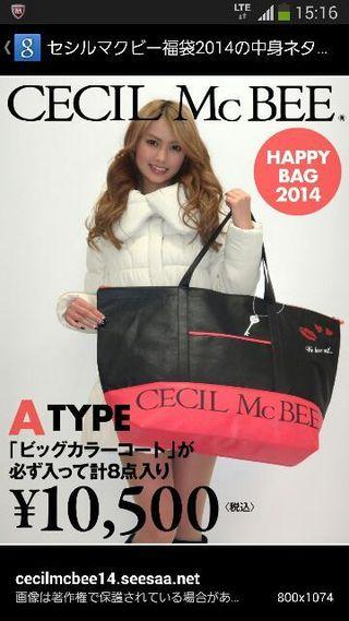 セシル福袋2014☆未開封☆
