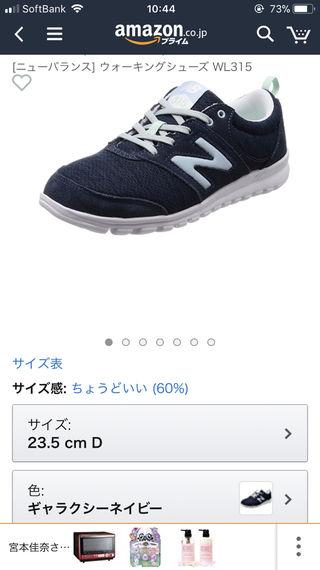 NB☆ウォーキングシューズ