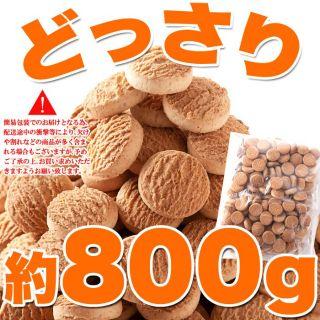 胚芽クッキー クッキー ヘルシー 大量  焼き菓子 焼菓子