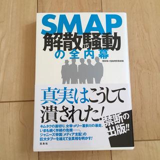 SMAP解散騒動の全内幕