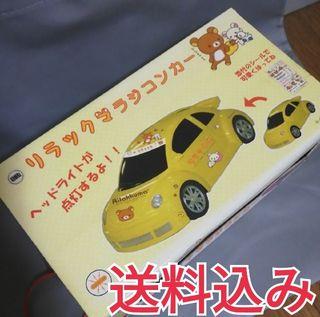 【送料込み送料無料】レアなリラックマラジコンカー【非売品】
