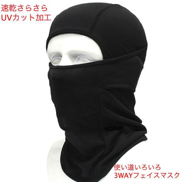 ただの目だし帽じゃない!! 高機能3Wayフェイスマスク