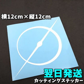 ■即購入OK 登坂広臣 FULL MOON ロゴ ステッカー