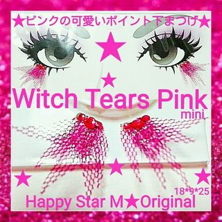 Witch Tears Miniオーダー6色party
