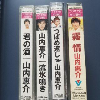 山内惠介カセットテープ4点セット