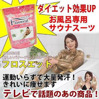 ダイエットお風呂専用 サウナスーツ フロスエット