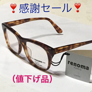 RENOMA フレーム   値下げ品