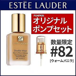 【新品】エスティローダー ダブルウェア# 82